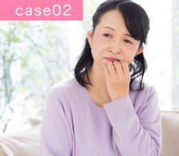 ご相談事例case2