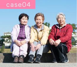 ご相談事例case4